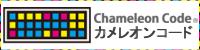 カラーバーコード ( Chameleon Code )