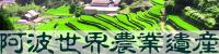 阿波世界農業遺産 徳島剣山世界農業遺産支援協議会