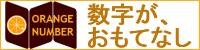 190言語対応の情報伝達インフラ誕生 ( ORANGE NUMBER )
