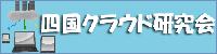 四国でのクラウドサービスの活用について研究する ( 四国クラウド研究会 )