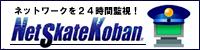 イントラネットセキュリティシステム ( NetSkateKoban )